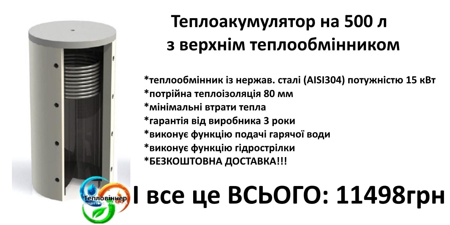 Теплові акумулятори, ціни. Акумулюючі буферні ємності, тепловіннер, Купити буферні ємності для твердопаливних котлів, буферні ємності купить в Києві, теплоаккумулятор в Києві