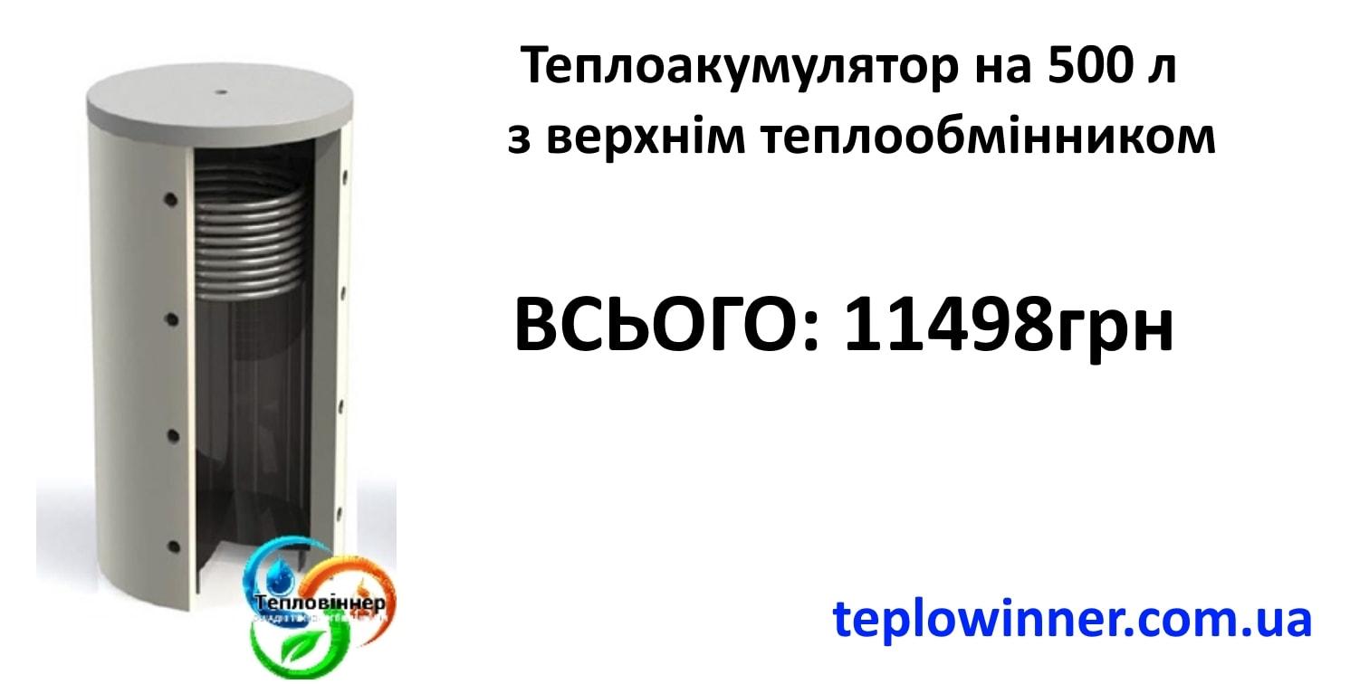 теплоаккумулятор купить киев, тепловіннер, купить теплоаккумулятор для твердотопливного котла, Купити буферні (акумулюючі) ємності, Акумулюючі баки купити недорого в Києві, Аккумулирующие ёмкости (теплоаккумуляторы)