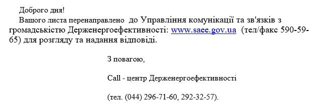 держенергоефективність,  держенергоефективності україни,  сайт держенергоефективності,  держенергоефективності україни, сайт держенергоефективності, офіційний сайт держенергоефективності україни, офіційний сайт,  програма держенергоефективності