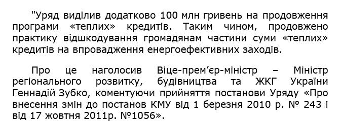 государственная программа энергосбережения 2016 программа энергосбережения в Украине, программа энергосбережения для населения, кредит тепла оселя Укргазбанк почему  не дают, Госэнергоэффективности , восстановление теплых кредитов, теплые кредиты восстановлено, теплые кредиты остановлено, кредит тепла оселя отзывы
