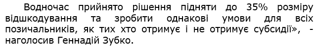 кредит на утеплення будинку ощадбанк відгуки, державна програма енергозбереження 2016, програма енергозбереження в україні, програма енергозбереження для населення, кредит тепла оселя укргазбанк чому дають, держенергоефективності, відновлення теплих кредитів, теплі кредити відновлено, теплі кредити зупинено, кредит тепла оселя отзывы