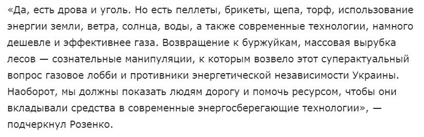 льготы на коммунальные услуги 2016, льготы коммунальные услуги пенсионерам, субсидия на коммунальные услуги 2016, Всё про субсидии в Украине, субсидия коммунальные услуги украина, субсидия на коммунальные услуги киев, кому положена субсидия на оплату коммунальных услуг, Все про житлові субсидії, Як оформити житлову субсидію, ЗРОСТАННЯ КОМУНАЛЬНИХ ТАРИФІВ ТА СУБСИДІЇ, субсидії для населення, субсидії на оплату житлово-комунальних послуг, субсидії на газ, тепловиннер, тепловіннер, тепловінер, тепловинер, тепловінєр, Енергозбереження, Обладнання промислової призначеності енергоспоживальне, енергоефективність, твердотопливный котел СЕТ, котел на дрова Гринбернер, котел на твердом топливе СЕТ, пеллетный котел СЕТ, котел на пеллетах СЕТ, автоматический пеллетный котел СЕТ, водогрейный котел ГРИНБЕРНЕР на твердом топливе